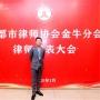 民科律所主任李孟松当选为成都市律师协会金牛分会理事