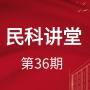 【民科讲堂】第36期 执行需从案件诉讼前便开始